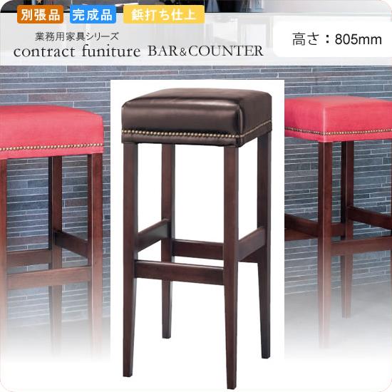 バースツール カウンターチェアー H805 鋲打ち仕上げ★トルトレス ダークブラウン 業務用家具シリーズ BAR&COUNTER(バー&カウンター) 送料無料