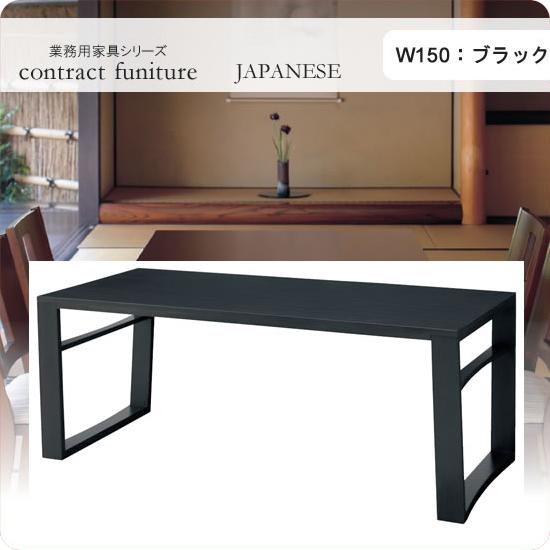 ダイニングテーブル 150★羽戸山 ブラック 業務用家具シリーズ JAPANESE(ジャパニーズ) 送料無料 店舗 施設 コントラクト