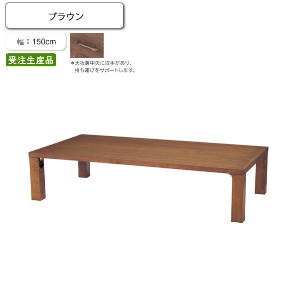 座卓 テーブル 150★若森 ブラウン 業務用家具シリーズ JAPANESE(ジャパニーズ) 送料無料 店舗 施設 コントラクト