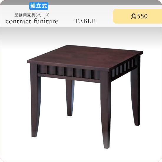 センターテーブル 角550★ヌーイ ダークブラウン 業務用家具シリーズ TABLE(テーブル) 送料無料 店舗 施設 コントラクト