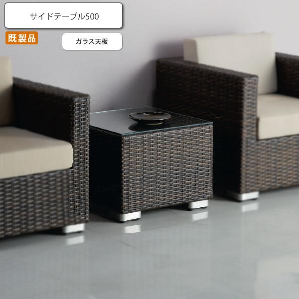 サイドテーブル500 ガラス天板★ルグラン ダークブラウン 業務用家具シリーズ GARDEN(ガーデン) 送料無料 店舗 施設 コントラクト