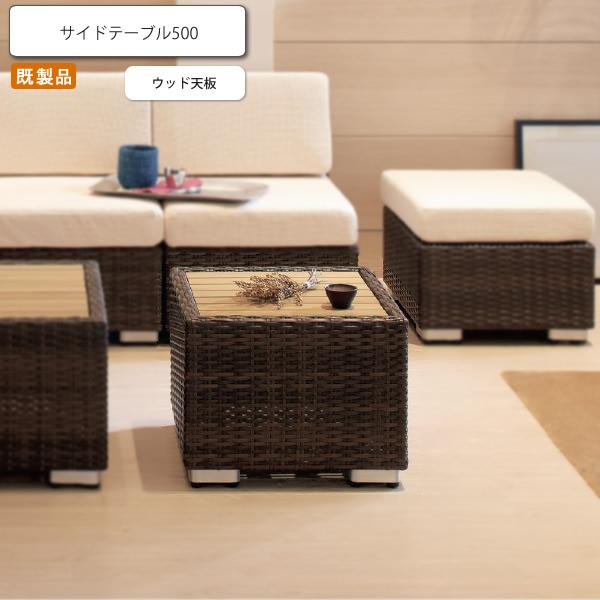サイドテーブル500 ウッド天板★ルグラン ダークブラウン 業務用家具シリーズ GARDEN(ガーデン) 送料無料 店舗 施設 コントラクト