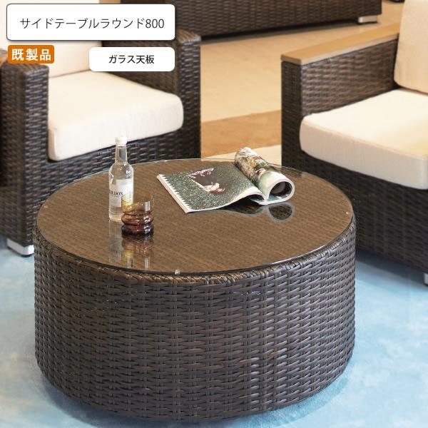 サイドテーブル ラウンド800 ガラス天板★ルグラン ダークブラウン 業務用家具シリーズ GARDEN(ガーデン) 送料無料 店舗 施設 コントラクト