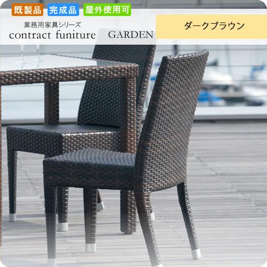 ガーデンチェアー スタッキングチェア 屋外使用可★ナルボンヌ ダークブラウン 業務用家具シリーズ GARDEN(ガーデン) 送料無料 店舗 施設 コントラクト
