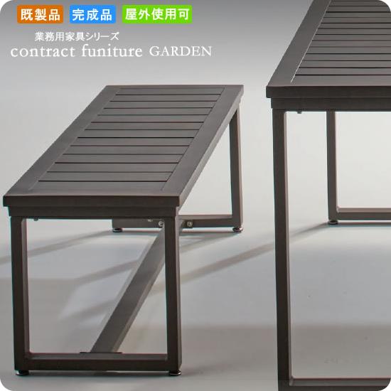 ガーデンベンチ 長椅子 イス いす 背なし 縁台 幅1240 ★オデッサ 業務用家具シリーズ GARDEN(ガーデン) 送料無料 店舗 施設 コントラクト