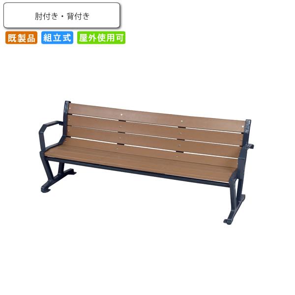 【スーパーセールでポイント最大44倍】ガーデンベンチ いす 長椅子 イス 幅180 ★エスカロス 肘付き 業務用家具シリーズ GARDEN(ガーデン) 送料無料 店舗 施設 コントラクト