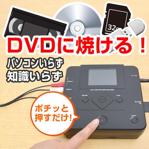 【スーパーセールでポイント最大44倍】サンコー PCいらずでDVDにダビングできるメディアレコーダー MEDRECD8