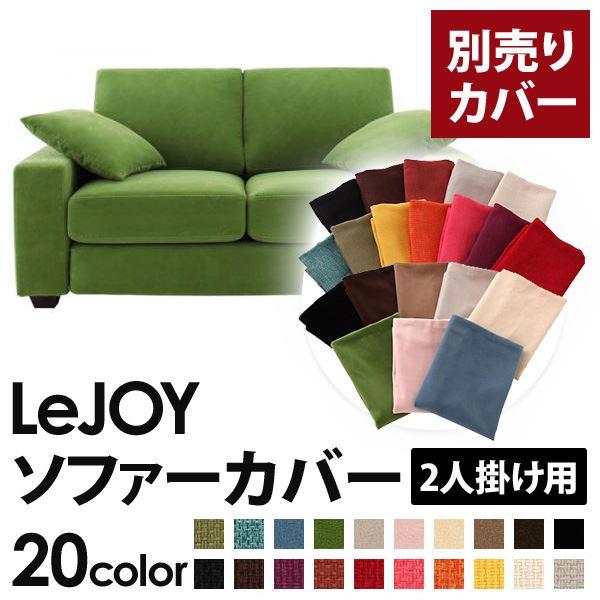 【カバー単品】ソファーカバー 2人掛け用【LeJOY ワイドタイプ】 グラスグリーン 【リジョイ】:20色から選べる!カバーリングソファ