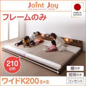 【スーパーセールでポイント最大44倍】連結ベッド ワイドキング200【JointJoy】【フレームのみ】ブラウン 親子で寝られる棚・照明付き連結ベッド【JointJoy】ジョイント・ジョイ【代引不可】