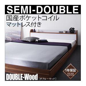 フロアベッド セミダブル【DOUBLE-Wood】【国産ポケット付き】フレームカラー:ウォルナット×ホワイト 棚・コンセント付きバイカラーデザインフロアベッド【DOUBLE-Wood】ダブルウッド
