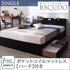 収納ベッド シングル【Bscudo】【ポケットコイルマットレス:ハード付き】ブラック 棚・コンセント付き収納ベッド【Bscudo】ビスクード【代引不可】
