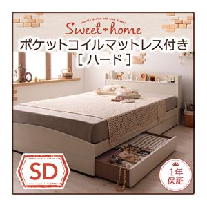 収納ベッド セミダブル【Sweet home】【ポケットコイルマットレス:ハード付き】 ホワイト カントリーデザインのコンセント付き収納ベッド【Sweet home】スイートホーム