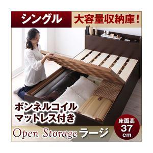 すのこベッド シングル Open Storage ボンネルコイルマットレス付き ダークブラウン シンプルデザイン大容量収納庫付きすのこベッド Open Storage オープンストレージ ラージ 代引不可