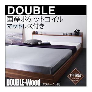 フロアベッド ダブル【DOUBLE-Wood】【国産ポケット付き】フレームカラー:ウォルナット×ブラック 棚・コンセント付きバイカラーデザインフロアベッド【DOUBLE-Wood】ダブルウッド
