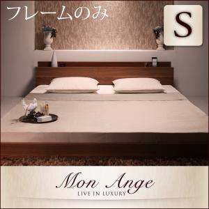 フロアベッド シングル【mon ange】【フレームのみ】 ウォルナットブラウン 棚・コンセント付きフロアベッド【mon ange】モナンジェ