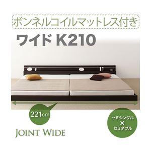フロアベッド ワイドK210【Joint Wide】【ボンネルコイルマットレス付き】 ダークブラウン モダンライト・コンセント付き連結フロアベッド【Joint Wide】ジョイントワイド【代引不可】