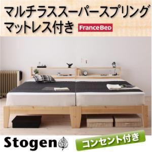 すのこベッド シングル【Stogen】【マルチラススーパースプリングマットレス付き】 ナチュラル 北欧デザインコンセント付きすのこベッド【Stogen】ストーゲン【代引不可】