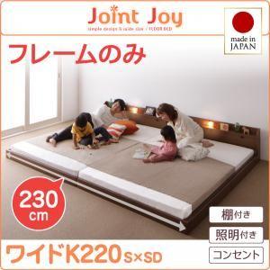 連結ベッド ワイドキング220【JointJoy】【フレームのみ】ホワイト 親子で寝られる棚・照明付き連結ベッド【JointJoy】ジョイント・ジョイ【代引不可】