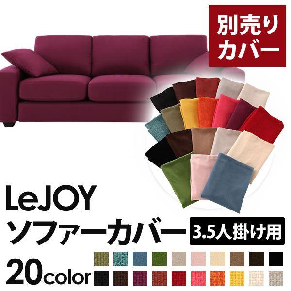 【カバー単品】ソファーカバー 3.5人掛け用【LeJOY ワイドタイプ】 グレープパープル 【リジョイ】:20色から選べる!カバーリングソファ