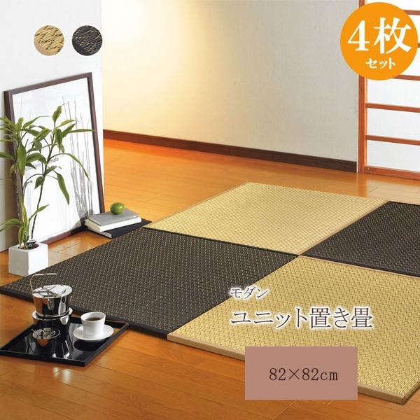 純国産(日本製) ユニット畳 『右京』 82×82×2.5cm 4枚(ベージュ2枚 ブラック2枚)1セット