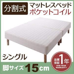 脚付きマットレスベッド シングル 脚15cm 新・移動ラクラク!分割式ポケットコイルマットレスベッド