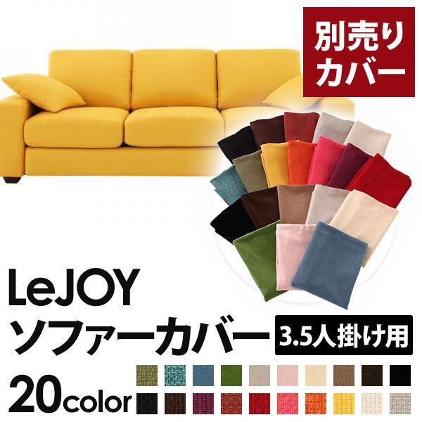 【カバー単品】ソファーカバー 3.5人掛け用【LeJOY ワイドタイプ】 ハニーイエロー 【リジョイ】:20色から選べる!カバーリングソファ
