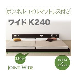 フロアベッド ワイドK240【Joint Wide】【ボンネルコイルマットレス付き】 ダークブラウン モダンライト・コンセント付き連結フロアベッド【Joint Wide】ジョイントワイド【代引不可】