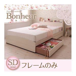 【マラソンでポイント最大43倍】収納ベッド セミダブル【Bonheur】【フレームのみ】 ホワイト フレンチカントリーデザインのコンセント付き収納ベッド【Bonheur】ボヌール