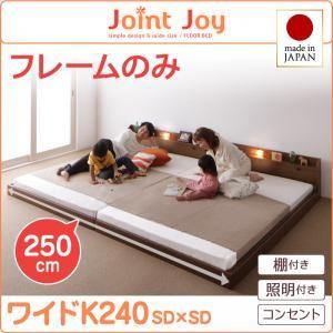 連結ベッド ワイドキング240【JointJoy】【フレームのみ】ホワイト 親子で寝られる棚・照明付き連結ベッド【JointJoy】ジョイント・ジョイ【代引不可】