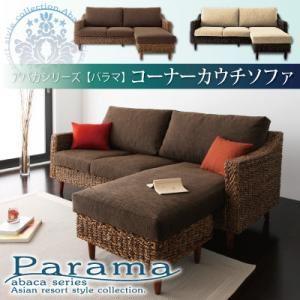 ソファー【Parama】ナチュラル(クッション:ブラウン) アバカシリーズ 【Parama】パラマ コーナーカウチソファ【代引不可】