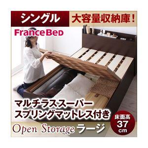 すのこベッド シングル【Open Storage】【マルチラススーパースプリングマットレス付き】 ダークブラウン シンプルデザイン大容量収納庫付きすのこベッド【Open Storage】オープンストレージ・ラージ【代引不可】