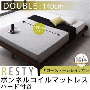 すのこベッド ダブル【Resty】【ボンネルコイルマットレス:ハード付き:幅120cm:ナローステージレイアウト】 ダークブラウン デザインすのこベッド【Resty】リスティー【代引不可】