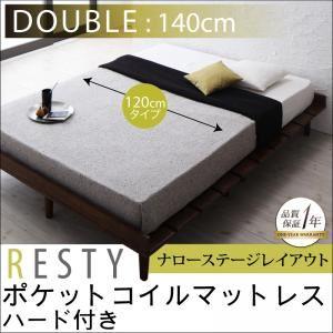 すのこベッド ダブル【Resty】【ポケットコイルマットレス:ハード付き:幅120cm:ナローステージレイアウト】 ダークブラウン デザインすのこベッド【Resty】リスティー【代引不可】