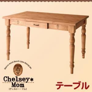 【単品】テーブル【Chelsey*Mom】天然木カントリーデザイン家具シリーズ【Chelsey*Mom】チェルシー・マム【代引不可】