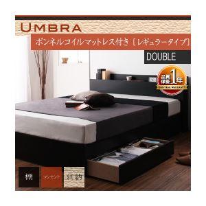 収納ベッド ダブル【Umbra】【ボンネルコイルマットレス:レギュラー付き】 フレームカラー:ブラック マットレスカラー:アイボリー 棚・コンセント付き収納ベッド【Umbra】アンブラ