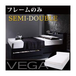 収納ベッド セミダブル【VEGA】【フレームのみ】 ブラック 棚・コンセント付き収納ベッド【VEGA】ヴェガ