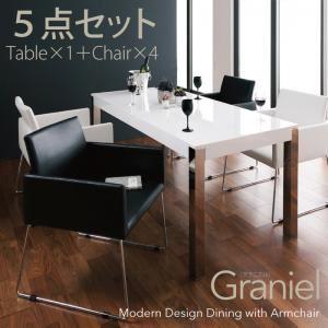 ダイニングセット 5点セット【Graniel】テーブルカラー:ホワイト チェアカラー:ブラック モダンデザインアームチェア付きダイニング【Graniel】グラニエル 5点セット【代引不可】