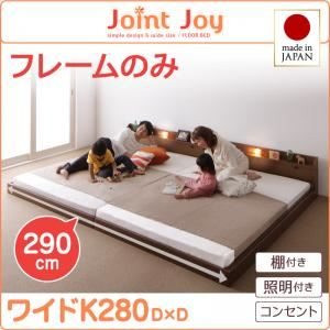 連結ベッド ワイドキング280【JointJoy】【フレームのみ】ブラウン 親子で寝られる棚・照明付き連結ベッド【JointJoy】ジョイント・ジョイ【代引不可】