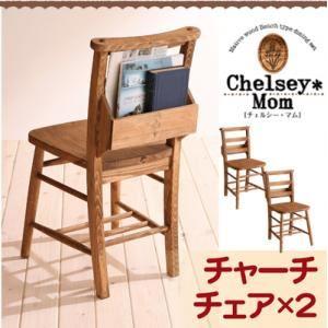 【テーブルなし】チェア2脚セット【Chelsey*Mom】天然木カントリーデザイン家具シリーズ【Chelsey*Mom】チェルシー・マム チャーチチェア2脚組【代引不可】