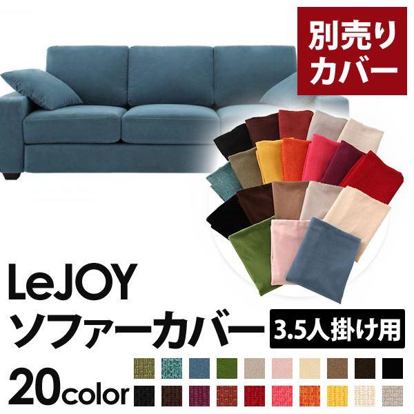 【カバー単品】ソファーカバー 3.5人掛け用【LeJOY ワイドタイプ】 ロイヤルブルー 【リジョイ】:20色から選べる!カバーリングソファ