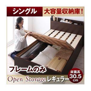 すのこベッド シングル【Open Storage】【フレームのみ】 ホワイト シンプルデザイン大容量収納庫付きすのこベッド【Open Storage】オープンストレージ・レギュラー【代引不可】