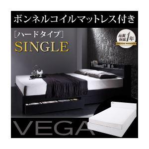収納ベッド シングル【VEGA】【ボンネルコイルマットレス:ハード付き】 ブラック 棚・コンセント付き収納ベッド【VEGA】ヴェガ【代引不可】