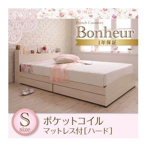 収納ベッド シングル【Bonheur】【ポケットコイルマットレス:ハード付き】 ホワイト フレンチカントリーデザインのコンセント付き収納ベッド【Bonheur】ボヌール【代引不可】