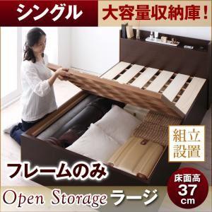 【組立設置費込】 すのこベッド シングル【Open Storage】【フレームのみ】 ダークブラウン シンプルデザイン大容量収納庫付きすのこベッド【Open Storage】オープンストレージ・ラージ【代引不可】