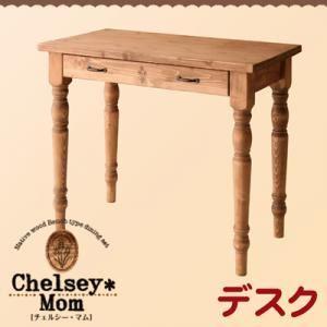 デスク【Chelsey*Mom】天然木カントリーデザイン家具シリーズ【Chelsey*Mom】チェルシー・マム デスク【代引不可】