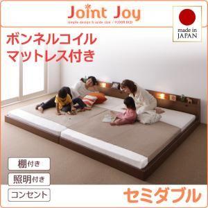【マラソンでポイント最大43倍】連結ベッド セミダブル【JointJoy】【ボンネルコイルマットレス付き】ブラック 親子で寝られる棚・照明付き連結ベッド【JointJoy】ジョイント・ジョイ【代引不可】