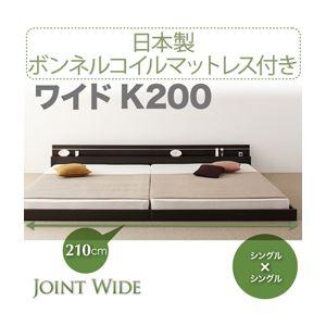 フロアベッド ワイドK200【Joint Wide】【日本製ボンネルコイルマットレス付き】 ダークブラウン モダンライト・コンセント付き連結フロアベッド【Joint Wide】ジョイントワイド【代引不可】