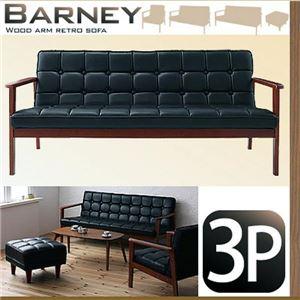 ソファー 3人掛け【BARNEY】バイキャストブラック 木肘レトロソファ【BARNEY】バーニー