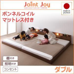 連結ベッド ダブル【JointJoy】【ボンネルコイルマットレス付き】ホワイト 親子で寝られる棚・照明付き連結ベッド【JointJoy】ジョイント・ジョイ【代引不可】