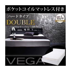 収納ベッド ダブル【VEGA】【ポケットコイルマットレス:ハード付き】 ホワイト 棚・コンセント付き収納ベッド【VEGA】ヴェガ